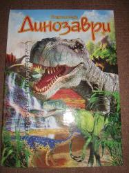 продам детскую энциклопедию Динозаври
