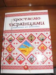 Авторская энциклопедия Зростаємо українцями