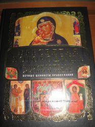 продам книгу пресвятая богородица энциклопедия жизни и чудес