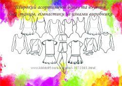 Широкий выбор одежды для танцев , гимнастики , хореографии по оптовым ценам