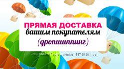 Дропшиппинг парфюмерии 2000 наименований