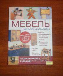 Мебель Для дома и заработка - Книга с инструкциями
