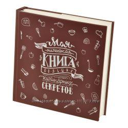 Книга кулинарных рецептов Кук-бук для записи рецептов