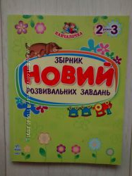 Новий збірник розвивальних завдань Навчалочка. 2-3 роки