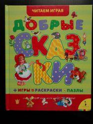 Книга с пазлами Добрые сказки