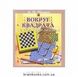 Игры, шарады, загадки, головоломки, лабиринты для детей