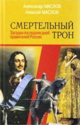 Смертельный трон. Загадки последних дней правителей России