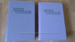 Корней Чуковский. 2 тома сочинений