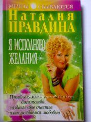 Наталия Правдина Я исполняю желания