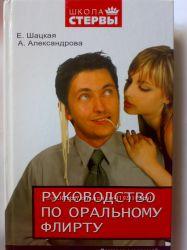 Шацкая, Правдина и много других интересных книг