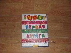 Моя первая книга Издательство Ридерз Дайджест
