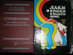 книги разного направления