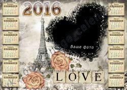 Календари на 2017 год, Рамки
