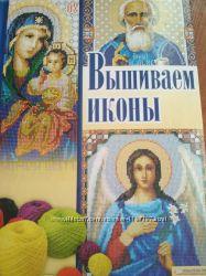 Книга Вышиваем иконы