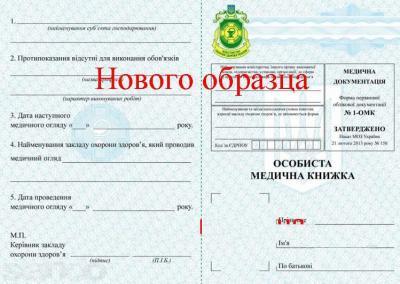Медицинская книжка покупка штраф за просрочку регистрации иностранных граждан