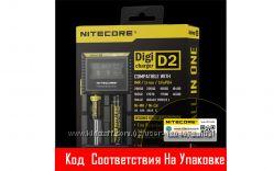 Зарядное устройство Nitecore D2 с LED дисплеем