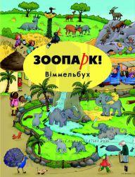 ХІТ Книга Зоопарк Віммельбух