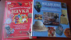 Книги подарочный вариант