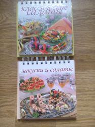Зборник рецептов салатов и закусок