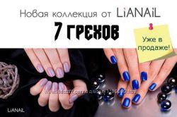 Гель-лак LIANAIL Лианейл 7 грехов