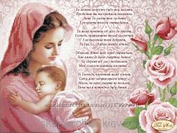 Схема под вышивку бисером молитва матери