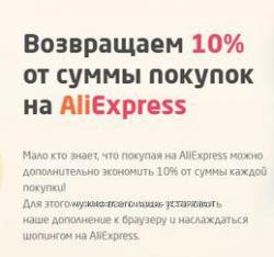Кешбэк 10 от суммы покупки на Алиекспресс