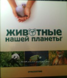 Животные нашей планеты. Подшивка журналов