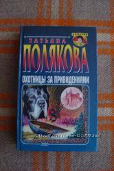 Т. Полякова Охотницы за привидениями
