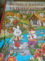 продам казочки для малюків