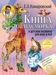 Книги доктора Комаровского-продам