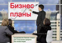 Бизнес-план с его продвижением