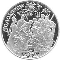 Коллекционные монеты Украины. Водохреще