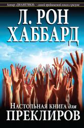 Книга Настольная книга для преклиров