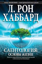 Книга Дианетика эволюция наук