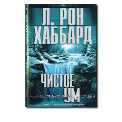 Книга Чистое тело - ясный ум