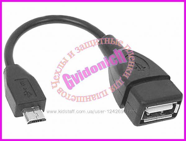 USB OTG кабель micro USB  на USB  для планшетов и смартфов
