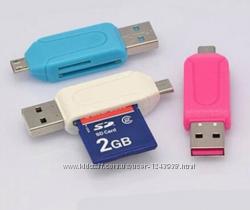 Кард-ридер универсальный USB OTG TF  SD