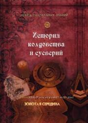 А. Леман. История колдовства и суеверий. Абсолютно новая книга