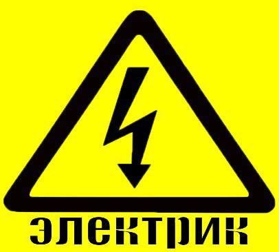 Услуги Электрика Харьков. Салтовка. Сборка, Установка и Подключение