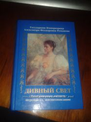 Государыня императрица Александра Федоровна Романова , Дивный Свет