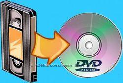 Перезапись с кассет на диски DVD