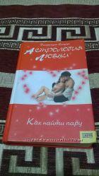 Астрология любви Как найти пару
