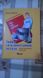 Книга Заяви та клопотання до суду Зразки документів коментарі Залуцька 2006