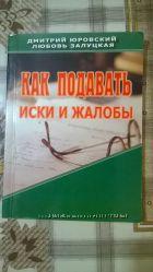 Книга Как подавать иски и жалобы Юровский Залуцкая