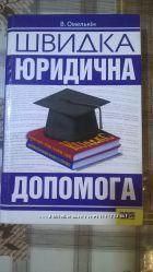 Книга Швидка юридична допомога Омелькін Харків 2006