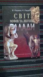 Книга Світ міфів та легенд Елади