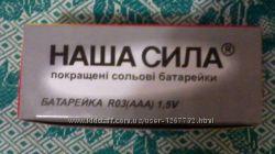 Батарейки Наша сила R03 ААА 1. 5 V по 4 шт. в упаковці