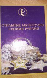 Книга Стильные аксессуары своими руками
