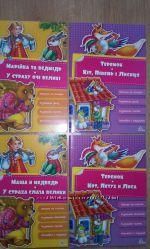 книги сказки с наклейками и заданиями Кот, петух и лиса, Теремок, Маша и ме
