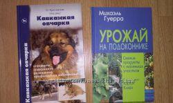 книги Урожай на подоконнике и Кавказская овчарка